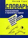 ИВРИТ - Учебники, словари