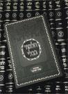 Танах, Талмуд - ИВРИТ