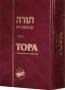 Тора и Гафтарот (изд. ФЕОР)