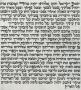Клаф - кошерный пергамент Мезузы, 12 см