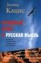 Кровавый навет и русская мысль,  Леонид Кацис