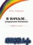 В начале (Брешит) - Откровения Бат-Шевы, Олег Таранов