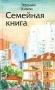 Семейная книга, Эфраим Кишон