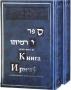 Книга Ирмеяу (пророк Иеремия) с  комментариями РАДАКа, в 2 томах