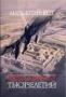 Евреи в войнах тысячелетий. 2-е издание.