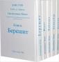 Тора из Цийона. Комметарии р.р. Йона Левин, Ури Линец. 5 томов