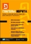 Глаголы иврита (Барух Подольский) обучающая Софт-программа