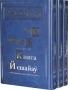 Книга Йешайау  (пророк Исайя) с комментариями РАДАКа, в 3 томах