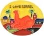 Магнитик керамический - I LOVE ISRAEL