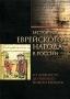 История еврейского народа в России, Том 1