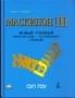 Учебный словарь Маскилон-3, д-р Абрам Соломоник