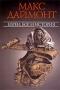 Евреи, Бог и история, М. Даймонт