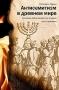 Антисемитизм в древнем мире, С. Лурье