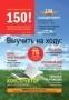 150!: компактный журнал для изучающих иврит