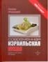 Современная Израильская кухня, Феликс Ручаевский