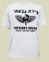 Футболка - Sayeret IDF