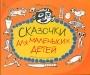 Сказочки для маленьких детей, Мирьям Марголина, И.-Б. Рыбак
