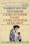 Слова, которые ранят, слова, которые исцеляют, рабби И. Телушкин