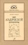 Мир агадической литературы, А. Шинан