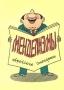 Менделизмы (еврейские анекдоты), составитель И. Левитас