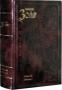 Книга Зоар. Бемидбар. Глава  Балак 3 ч., Пинхас 1 ч.