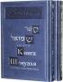 Книга Шмуэля с толкованием РаДаКа, в 2-х томах