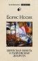 Еврейская лимита и парижская доброта, Борис Носик