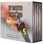 Shalhevet Orchestra (комплект 5 CD)