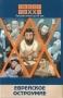 Еврейское остроумие, сборник более 2000 анекдотов