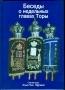 Беседы о недельных главах Торы, составитель Арье бен Эфраим