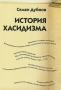 История хасидизма, Семен (Шимон) Дубнов
