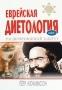 Еврейская диетология, или Расшифрованный кашрут,  П. Люкимсон