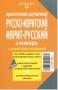 Словарь ПРОЛОГ иврит-русский-иврит с полной транслитерацией