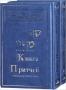 Книга Мишлей (Притчей) с толкованиями РаШИ и РаДаКа. В 2-х томах
