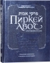 Трактат Пиркей Авот - антология классических комментариев