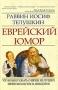 Еврейский юмор, рабби Иосиф Телушкин