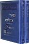 Книга Млахим (Царей) с комментариями РАДАКа, в 2-х томах