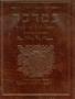 Тора с комментариями РаМБаНа,  Бемидбар (подарочное издание)
