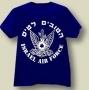 Футболка - Израильские военно-воздушные силы