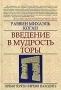 Введение в мудрость Торы, р. Михаэль Коган