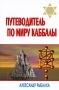 Путеводитель по миру каббалы, Александр Рыбалка