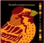 Фрейлехс с вариациями, Нигуним клезмербенд (CD)