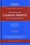 Практический словарь иврита для русскоязычных, Хаим Балцан
