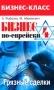 Бизнес по-еврейски-4. Грязные сделки,  А. Рыбалка, М. Абрамович