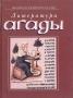 Литература Агады, И.Бегун, Х.Корзакова