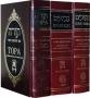 Танах. 3 тома, изд. Брис Аврогом