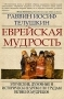 Еврейская мудрость, рабби Иосиф Телушкин