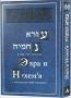 Книга Эзры и Нехемии с комментариями РаШИ и МаЛбИМа