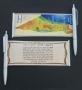 Ручка сувенирная карта Израиля + дорожная молитва