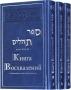 Теилим (Псалмы), с толкованием р. Давида Кимхи, 3 книги